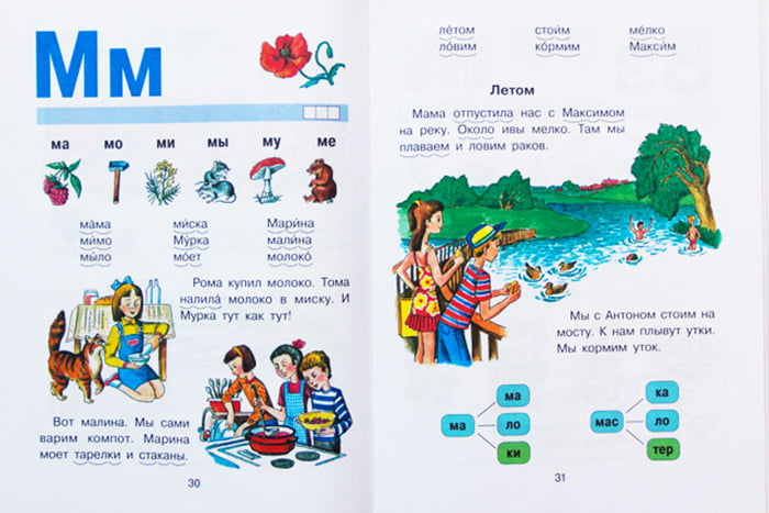 Страницы букваря с буквой М