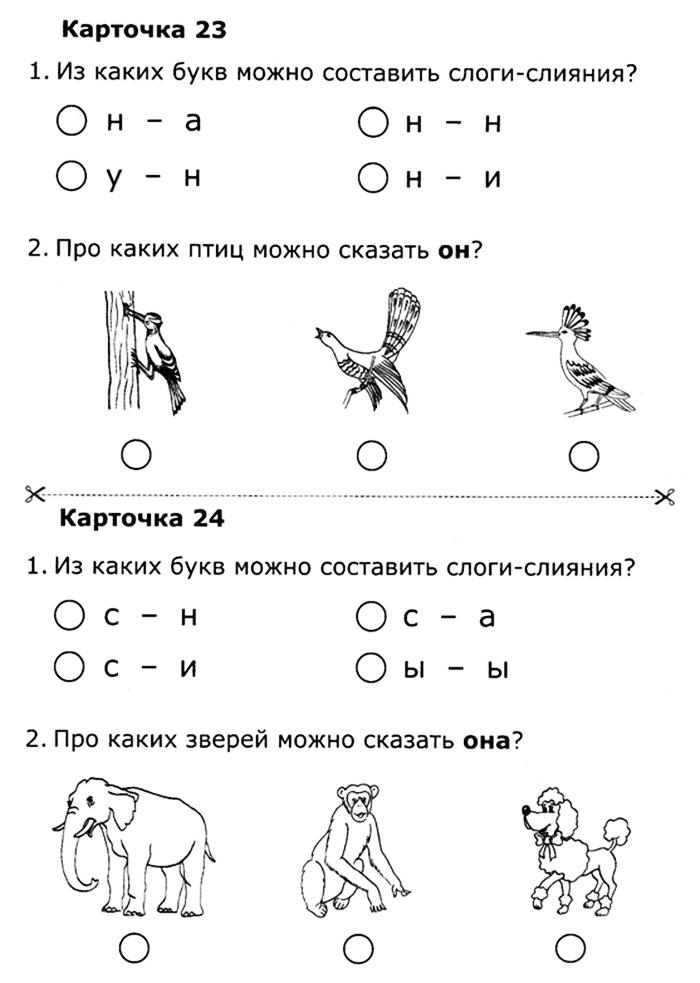 Карточка с заданиями для изучения слогов слияния