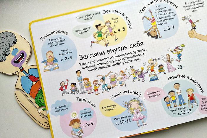 Книга о внутреннем строении человеческого тела для детей