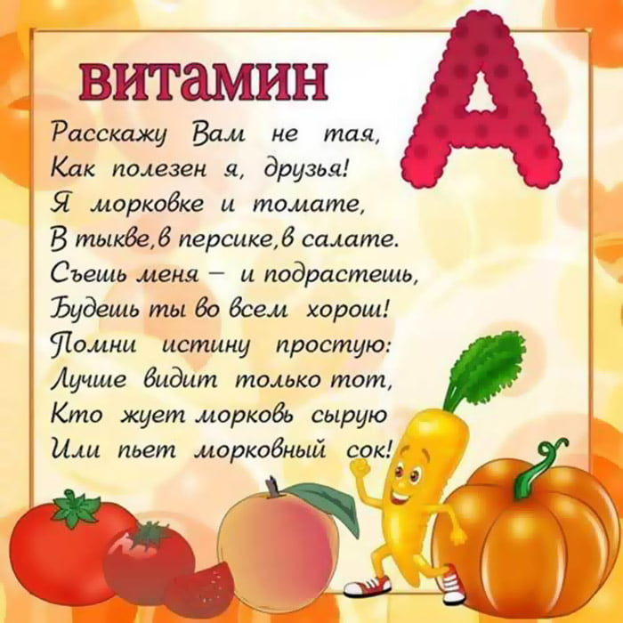 Загадка про витамин А
