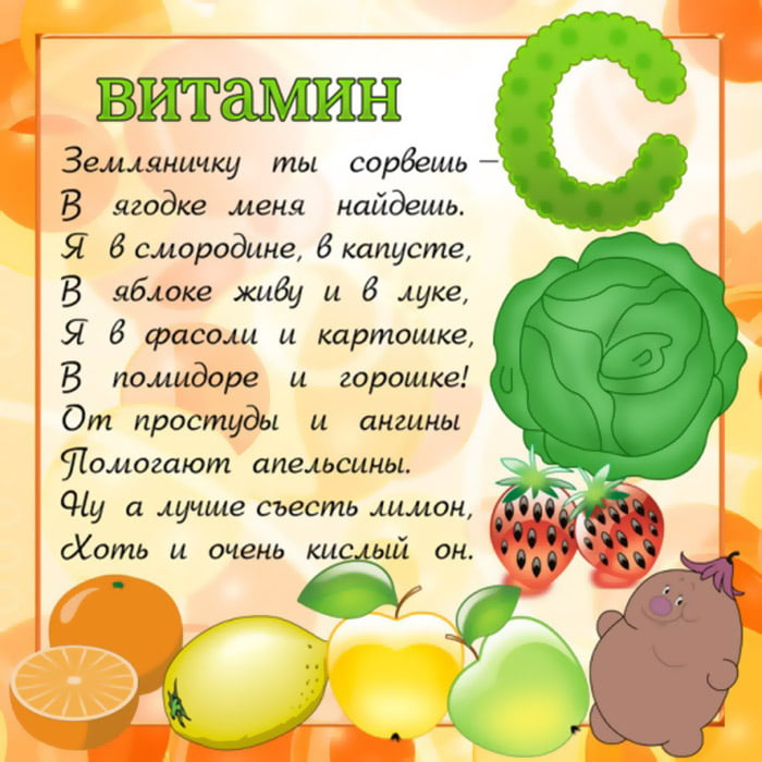 Загадка про витамин С