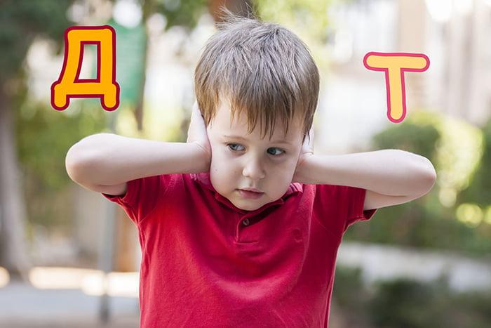 Ребенок закрывает уши руками, чтобы услышать звонкие и глухие согласные