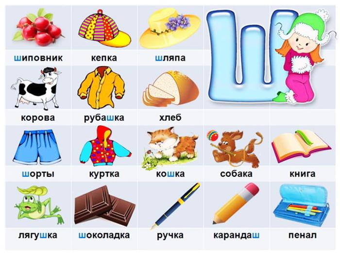 Задание - найди слова, в которых есть буква ш