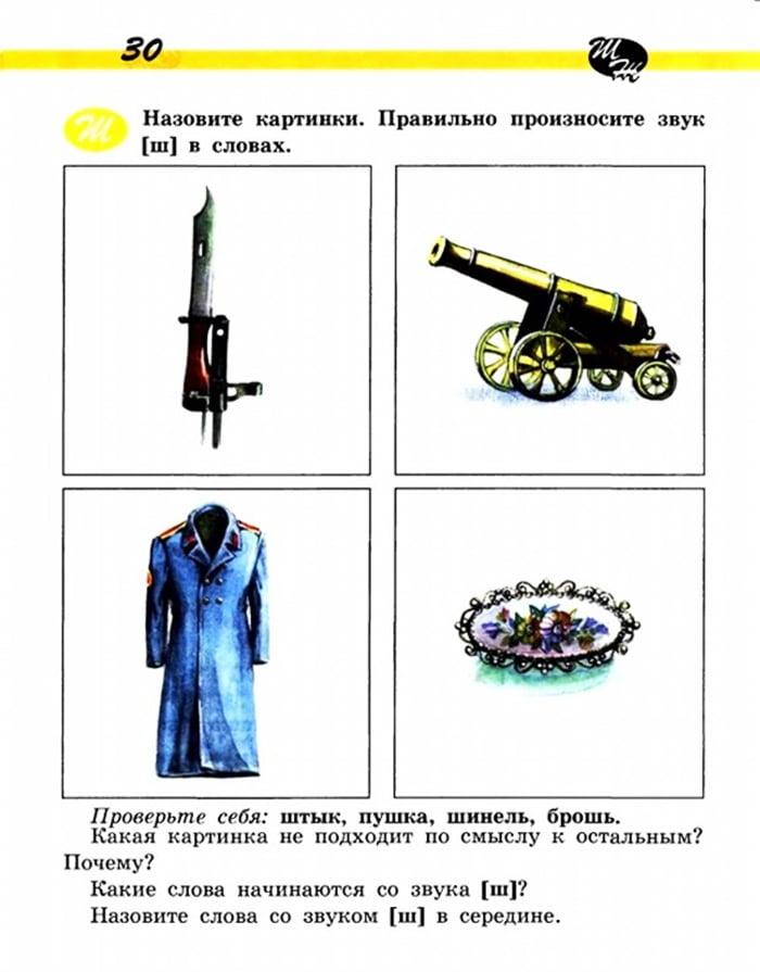 Упражнение 3 для автоматизации шипящих из книги Н. Новоторцевой