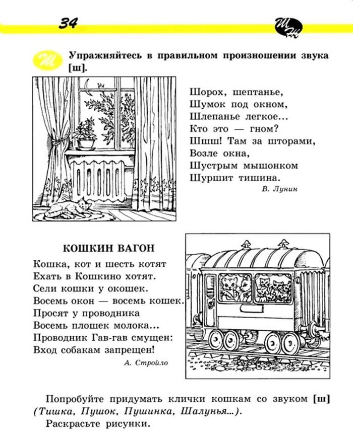 Упражнение 4 для автоматизации шипящих из книги Н. Новоторцевой