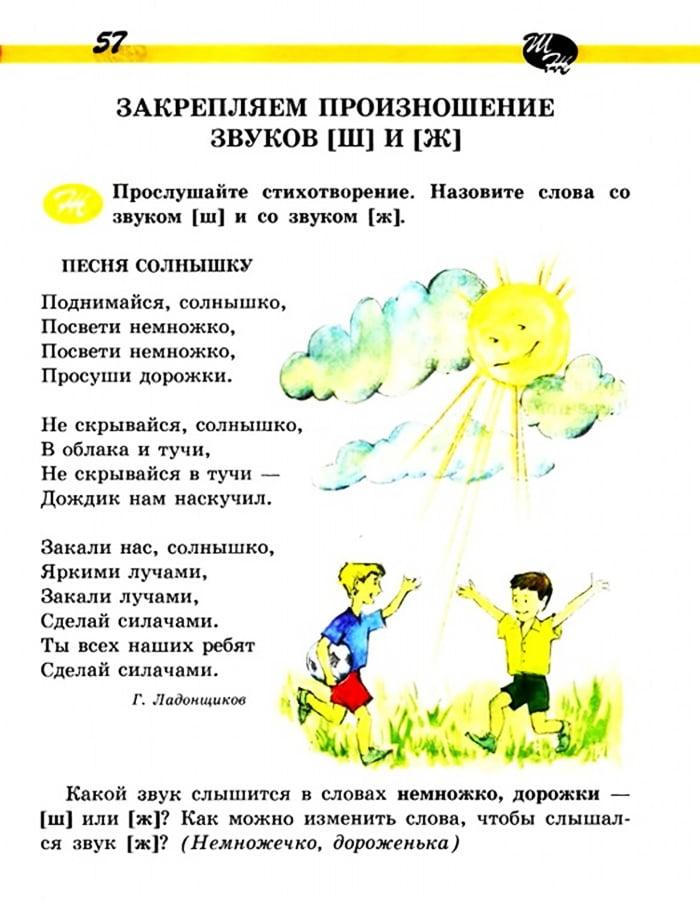 Упражнение 5 для автоматизации шипящих из книги Н. Новоторцевой