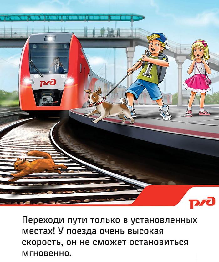 """Плакат РЖД для детей - """"Переходи пути только в установленном месте!"""""""