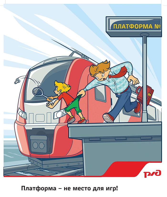 """Плакат РЖД для детей - """"Платформа не место для игр!"""""""