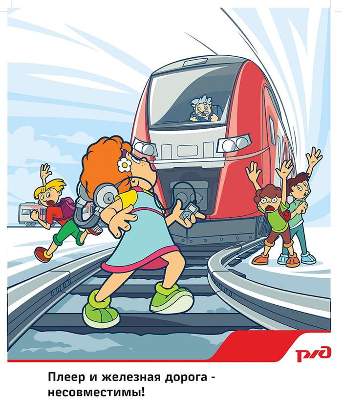 """Плакат РЖД для детей - """"Плеер и железная дорога несовместимы!"""""""