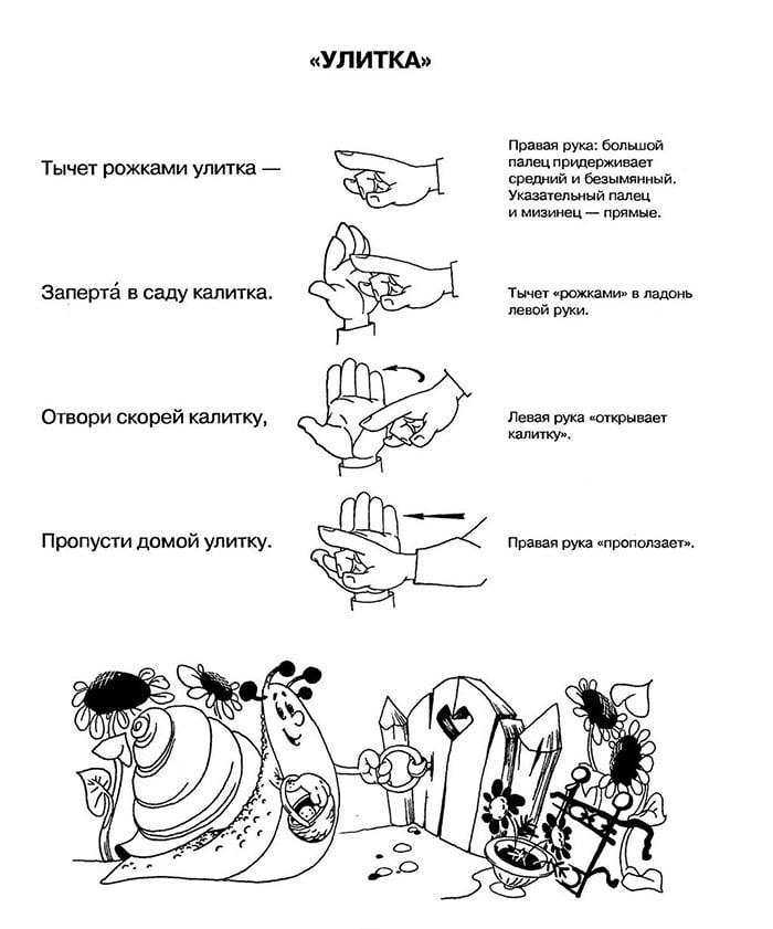 """Пальчиковая гимнастика """"Улитка"""""""