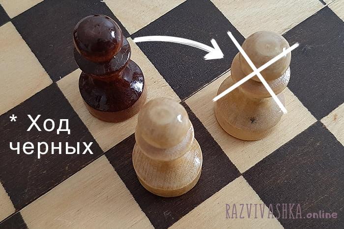 Захват пешки противника в шахматах п