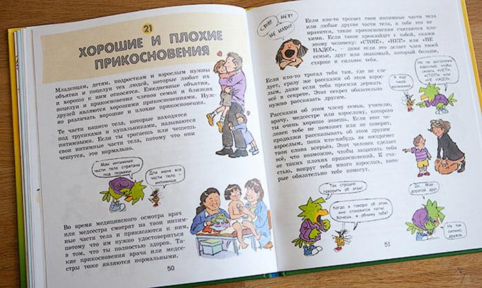 """Разворот в детской книге - """"Хорошие и плохие прикосновения"""""""