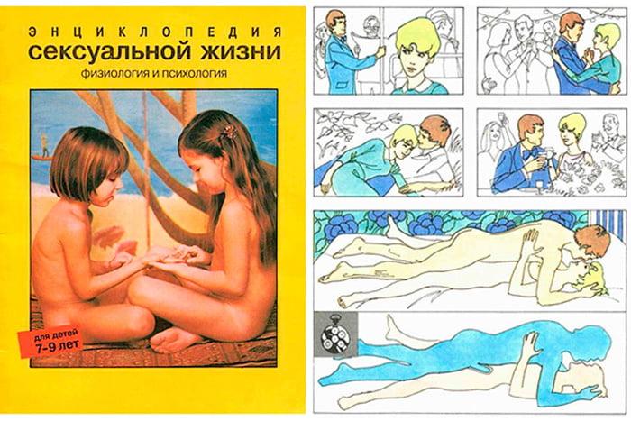 """Книга для детей """"Энциклопедия сексуальной жизни"""""""