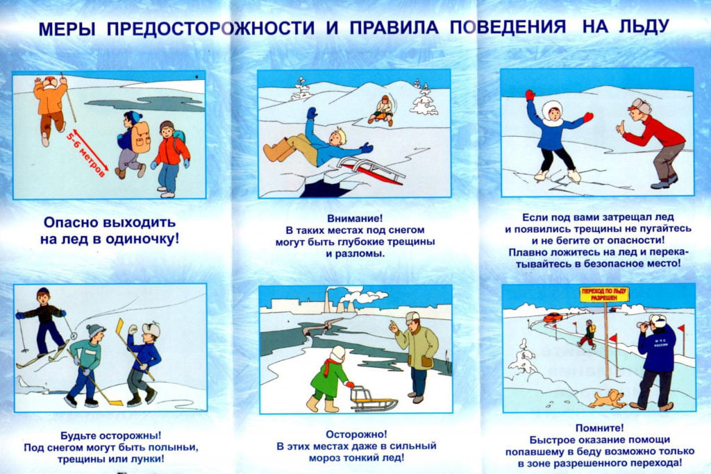 Правила безопасности на воде и на льду для детей