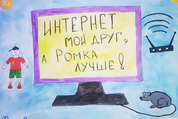 Детский плакат против интернет-зависимости