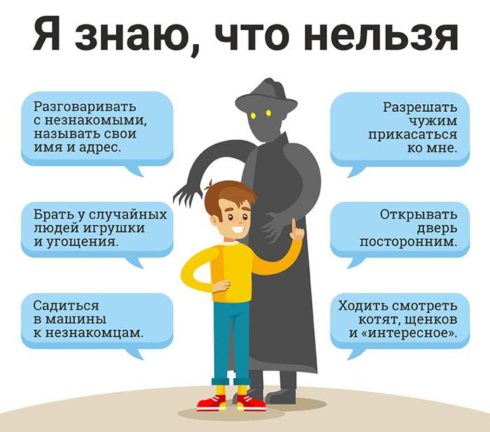 Правила поведения детей на улице с незнакомыми людьми