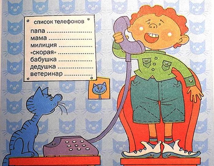 Рисунок - ребенок звонит по телефону