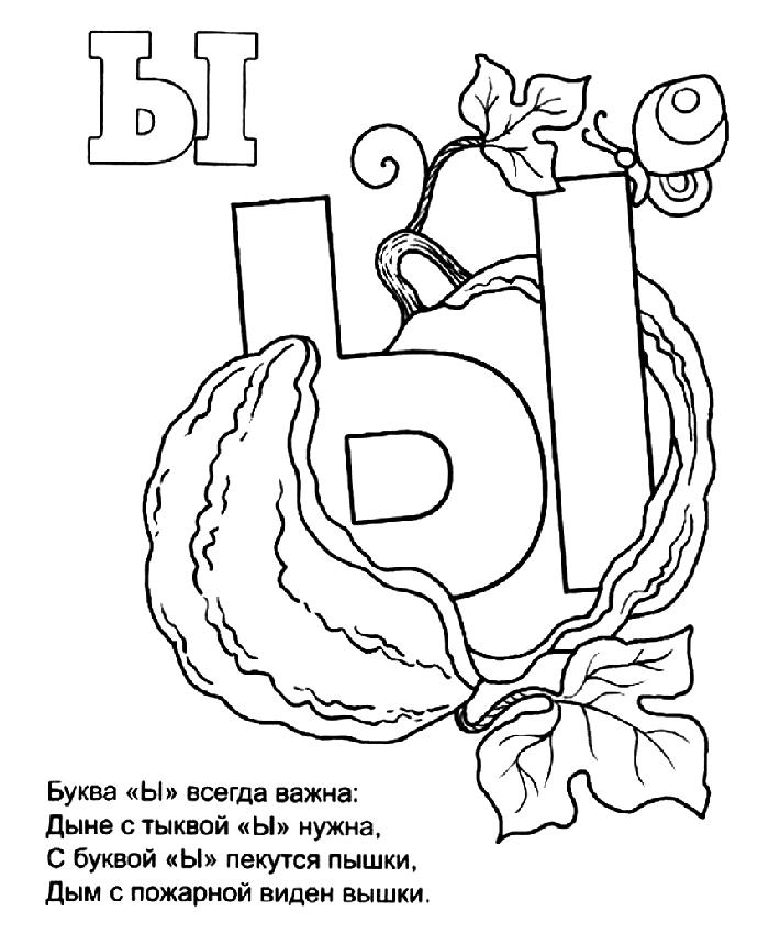 Стих про букву Ы