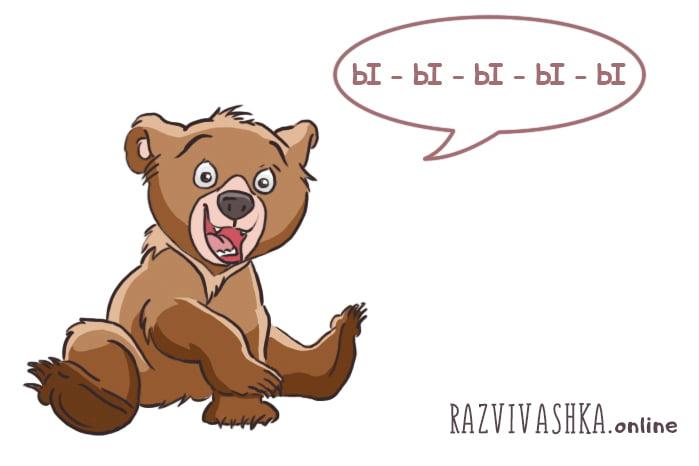 Медвежонок и буква Ы