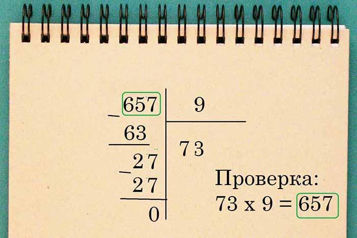 Пример деления столбиком с проверкой