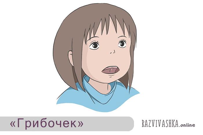 """Артикуляционное упражнение """"Грибочек"""""""