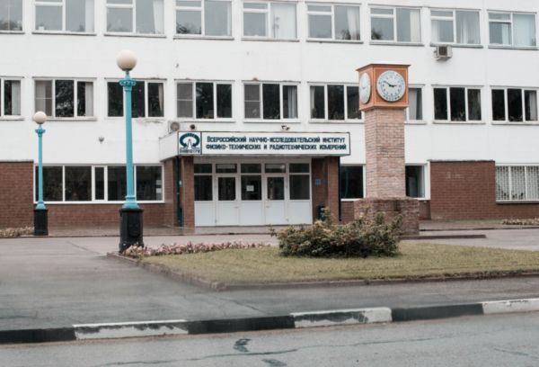 Всесоюзный научно-исследовательский институт (ВНИИ)
