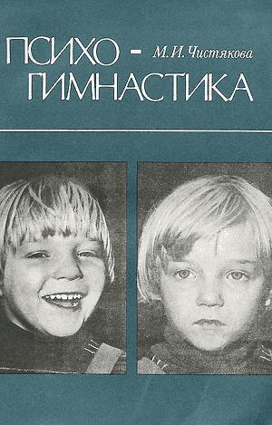 Маргарита Чистякова психогимнастика