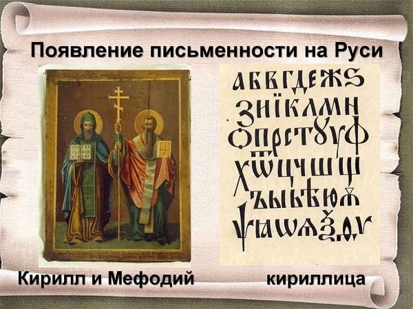 Появление письменности на Руси
