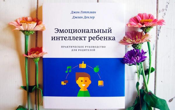 Джон Готтман Эмоциональный интеллект ребенка