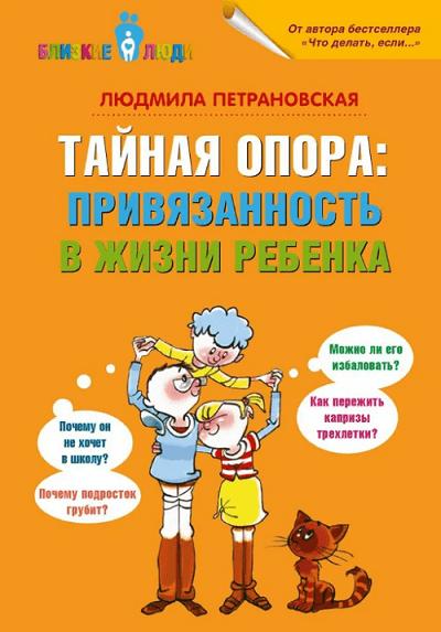Людмила Петрановская Тайная опора
