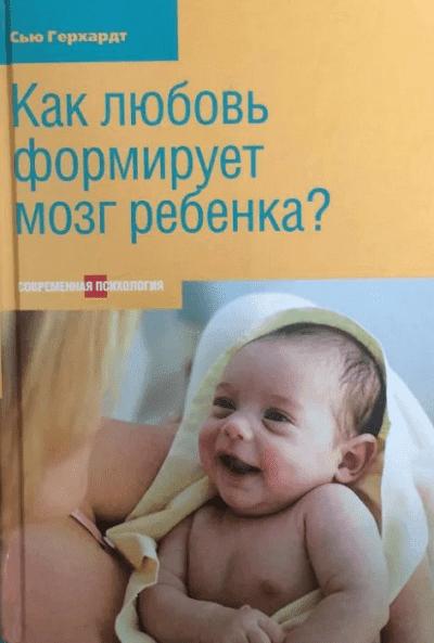 Как любовь формирует мозг ребенка, Сью Герхардт