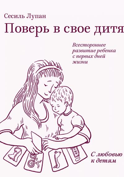 Поверь в свое дитя, Сесиль Лупан