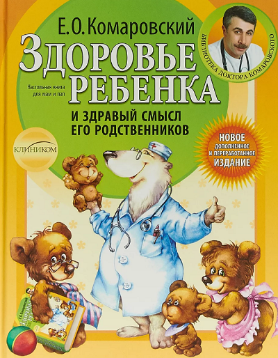 Комаровский книга здоровье ребенка