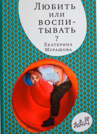 Воспитывать или любить, Екатерина Мурашова