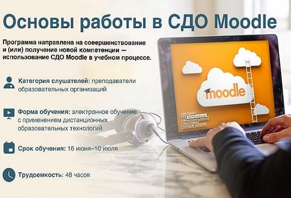 Платформа Moodle