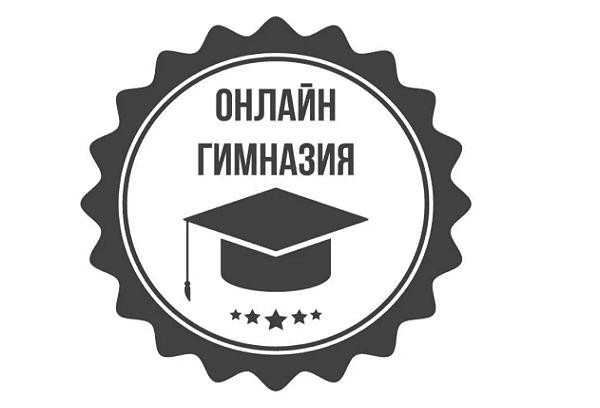 Онлайн-гимназия №1
