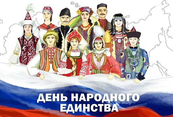 4 Ноября день народного единства 2