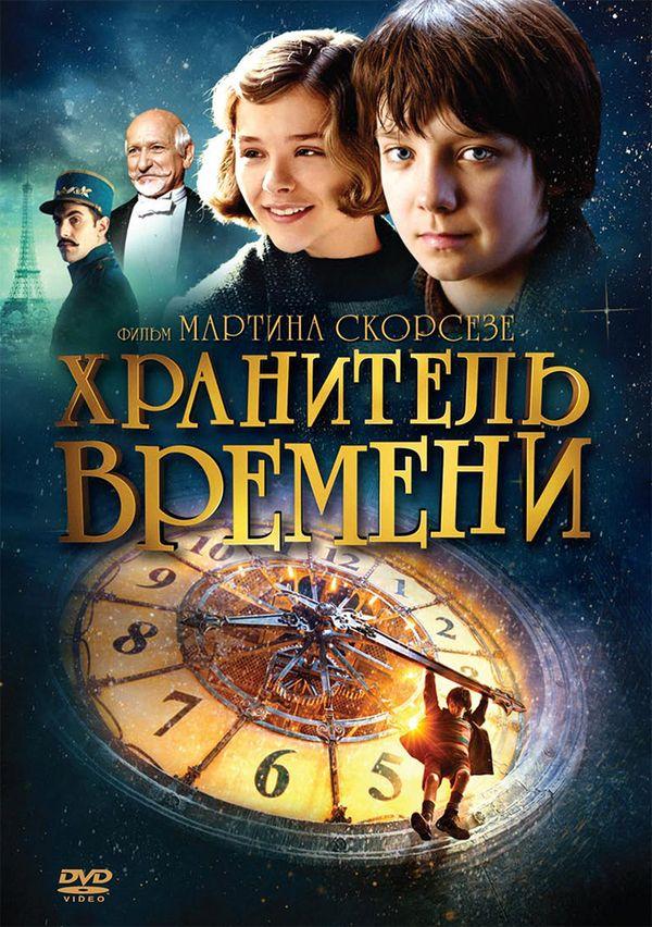 «Хранитель времени», 2011