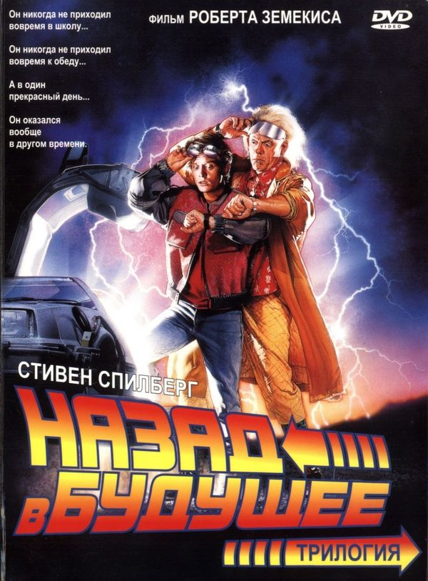«Назад в будущее», 1985-1990