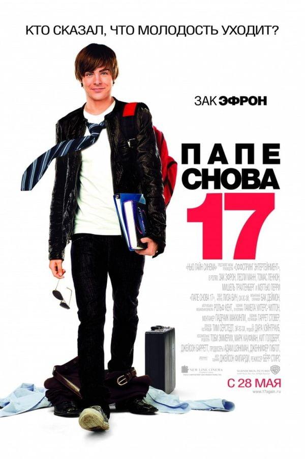 «Папе снова 17», 2009