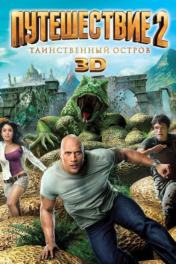 «Путешествие 2: Таинственный остров», 2012